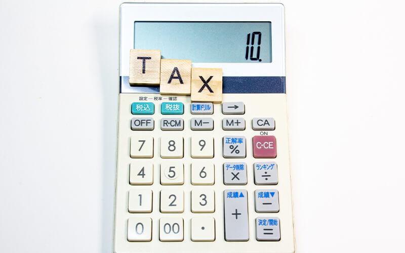 特約料と保険金の税務上の取扱い